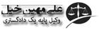 علی مهین خیل وکیل پایه یک دادگستری