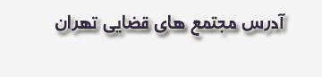 آدرس مجتمع قضایی شهید باهنر (ره)